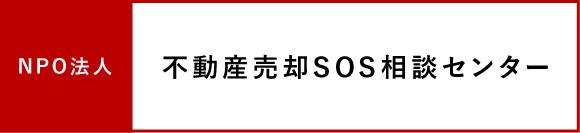 不動産売却SOS相談センター