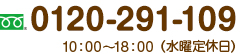 tel:0120-291-109 10:00~18:00(水曜定休日)