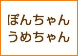 ぽんちゃん&うめちゃん